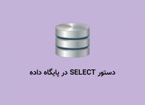 دستور SELECT در پایگاه داده